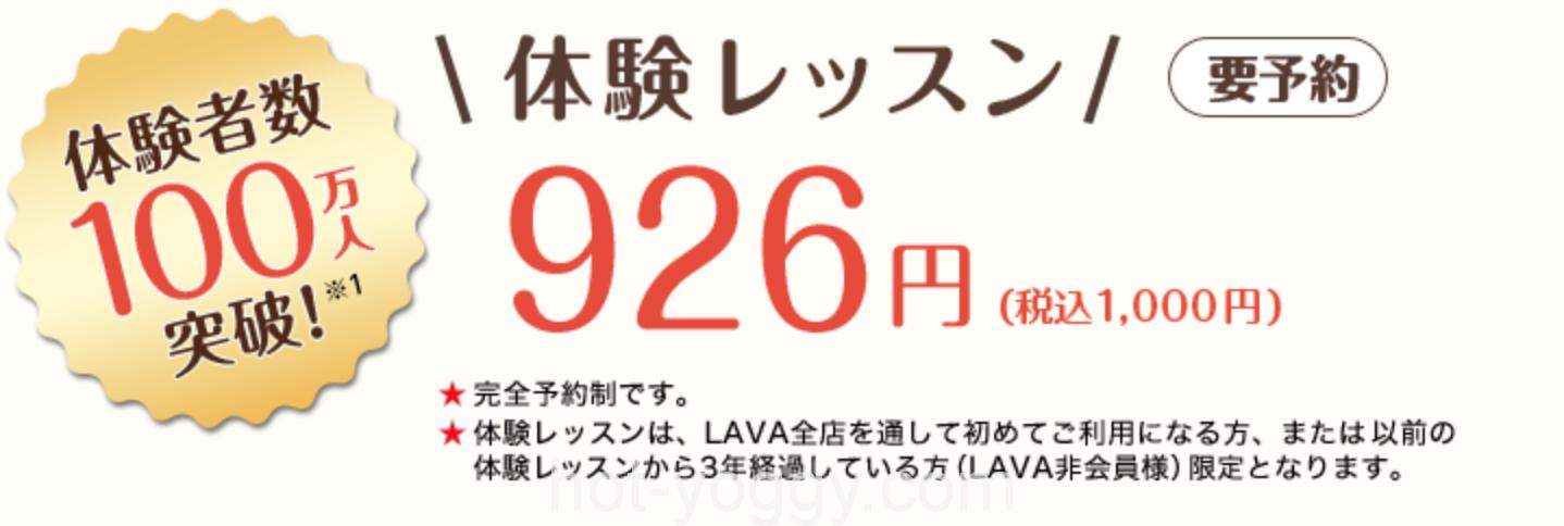 ホットヨガ キャンペーン LAVA(ラバ)