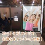 ホットヨガスタジオ キャンペーン 比較 入会 お得